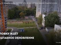 Обновление района Котловка