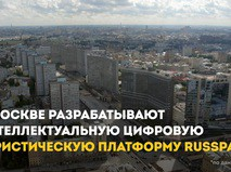 Цифровая туристическая платформа Russpass