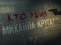 """Линия защиты. Анонс. """"Кто убил Михаила Круга?"""""""