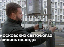 QR-коды на светофорах