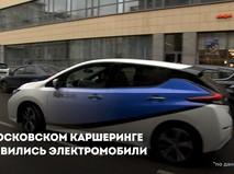 Каршеринг электромобилей