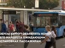 Объявление номера пассажирам
