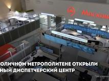 Единый диспетчерский центр
