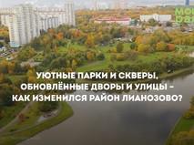 Благоустройство района Лианозово