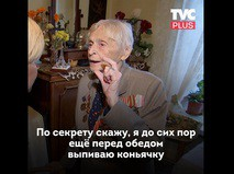 Как прожить 103 года