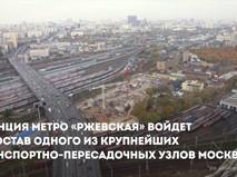 """Станция метро """"Ржевская"""""""