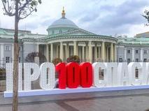 "Арт-объект ""Про100спасибо"""