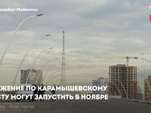 Карамышевский мост