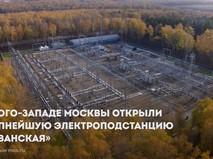 "Электроподстанция ""Хованская"""