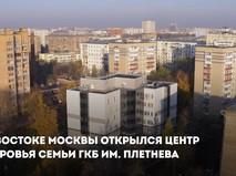 Центр здоровья семьи