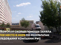 Скорая помощь Москвы
