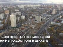 """Станция """"Окская"""""""