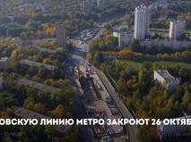 Каховскую линию метро закроют