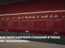 "Станция ""Коммунарка"""