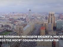 Бюджет Москвы