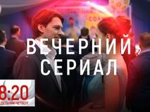 Вечерний сериал