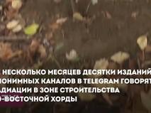 Департамента природопользования о радиации