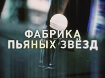 """Линия защиты. Анонс. """"Фабрика пьяных звёзд"""""""