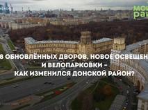 Благоустройство района Донской