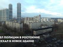 Новое здание полиции в Ростокине