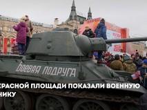 Музей техники на Красной площади