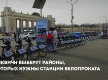 Станции велопроката