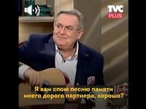 Юрий Стоянов вспоминает песней Илью Олейникова