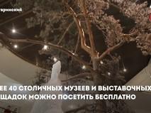 Бесплатное посещение музеев