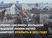 "Станция метро ""Зюзино"""