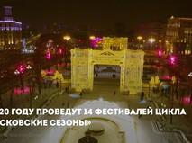Московские сезоны 2020