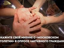 """Опрос по """"московскому долголетию"""""""