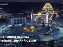 Зимний сезон в Москве