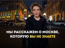 Гуляем по Москве