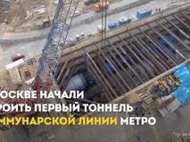 Коммунарская линия метро