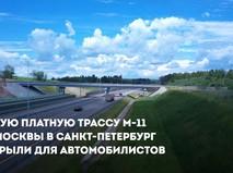 Скоростная трасса М-11