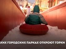 Горки Москвы