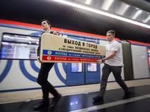 Аукцион по продаже старых указателей Московского метрополитена
