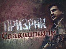 "Линия защиты. Анонс. ""Призрак Саакашвили"""