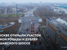 Новые дороги в Москве