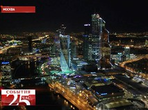 """""""События. 25-й час"""". Эфир от 16.12.2019"""