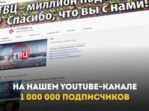 Youtube ТВ Центр