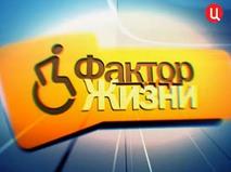 Фактор жизни Эфир от 11.01.2013
