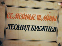 Семейные тайны. Леонид Брежнев