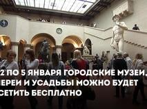 Бесплатный вход в музеи