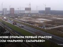 Автодорога Марьино — Саларьево