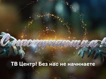 """Новый год вместе с """"ТВ Центр"""""""