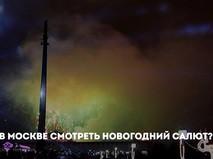 Новогодний салют