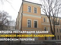 Реставрация здания Московской межевой канцелярии