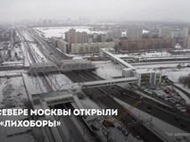 """ТПУ """"Лихоборы"""""""