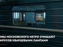Лампы в метро